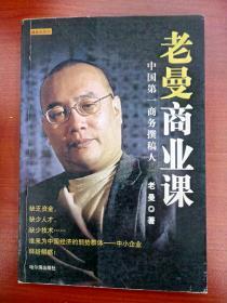 老曼商业课:中国第一商务撰稿人