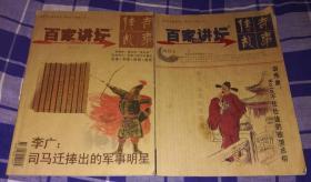 传奇故事 百家讲坛 2012.5 红蓝版两册合售 九品强 包邮挂