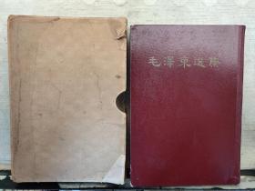 毛泽东选集(一卷本)1966年一版一印