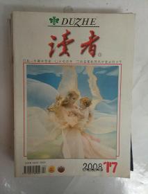 读者2008(17)