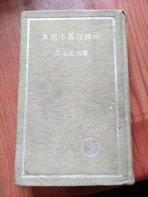 法国短篇小说集   民国二十五年1936初版