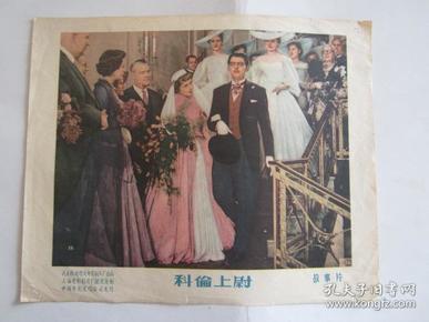 建国初期电影宣传画:科伦上尉(民主德国德发电影制片厂出品、上海电影制片厂配音复制、中国电影发行公司发行)