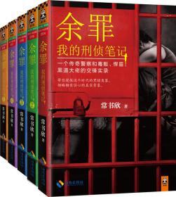 余罪:我的刑侦笔记(第一季)(套装1-5册)