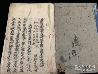 和刻佛经《菩 提心论》1册全,内题金刚顶瑜珈中发阿耨多罗三藐三菩 提心论,龙猛菩萨造
