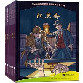 福尔摩斯探案集(漫画版 第1辑 套装共6册)