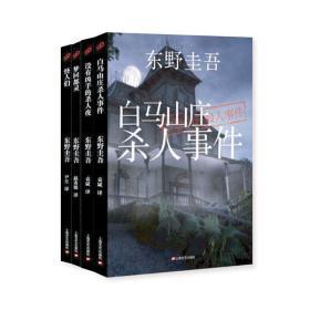 东野圭吾(套装全4册)