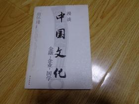 漫谈中国文化金融企业国学