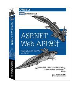 ASP.NET W eb API设计 正版 布洛克,金迎 9787115377722
