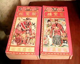 【乙亥年1995】【丁丑年1997】两本通书:聚宝楼(机器印制 包罗万有 校对无讹) 合售