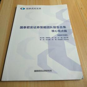 国泰君安证券策略团队报告合集 核心观点篇