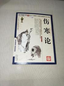青花典藏:伤寒论(珍藏版)