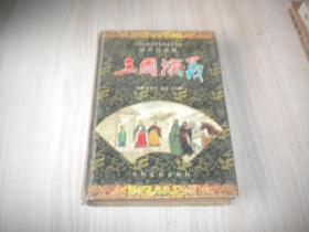 中国古典文学名著普及文库  现代白话版  三国演义  下册 精装