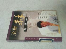 玉面杀手刘昌昊。