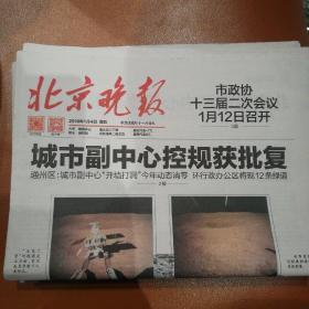北京晚报(2019年1月4日,共48版面)