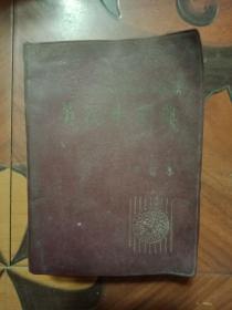 英汉小词典(1995修订本)
