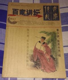 传奇故事 百家讲坛 2012年7(蓝版)九五品 包邮挂