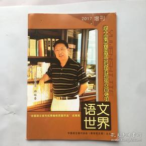 语文世界2017增刊