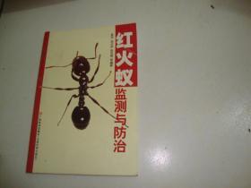 红火蚁监测与防治