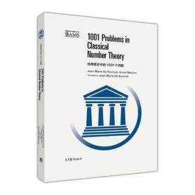 经典数论中的1001个问题(版)