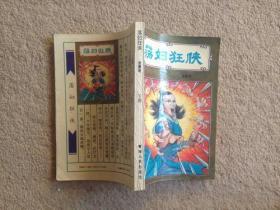 荡妇狂侠(上、下)【全二册】