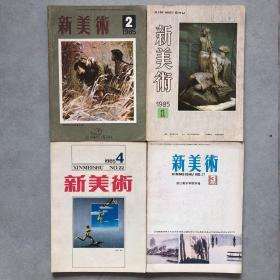 新美术(1985年 4期合售)