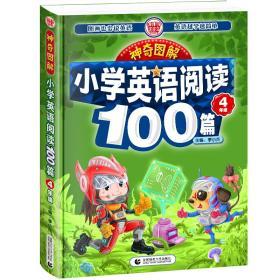 波波乌-神奇图解小学生英语阅读100篇-4年级q