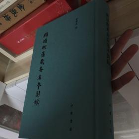 顾颉刚旧藏签名本图录 俞国林签名钤印本