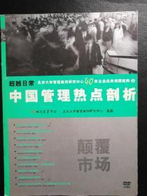 超越日常  中国管理热点剖析(DVD10碟装)