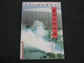 中华文化史集萃(20):金文与甲骨文(标1 的)