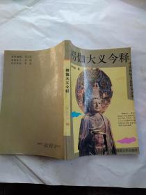 楞伽大义今释--中国神秘文化研究丛书(1993年1版2印.大32开