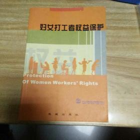 妇女打工者权益保护