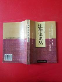 法律史论丛:第四辑