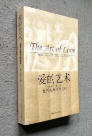 爱的艺术:世界古典性学5种