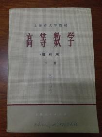 上海市大学教材:高等数学(理科用)下册