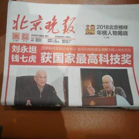 北京晚报(2019年1月8日,共48版面)