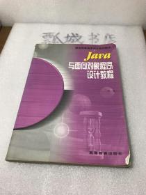 Java与面向对象程序设计教程