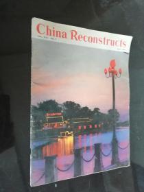 中国建设月刊英文版1972年第7期