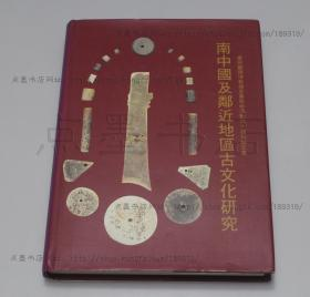 私藏好品《南中国及临近地区古文化研究》精装全一册 编者邓聪签赠本