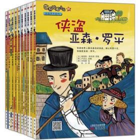 世界推理小说 怪盗罗平系列