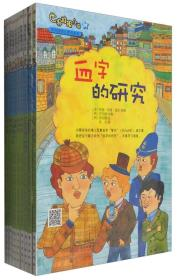 世界推理小说名侦探福尔摩斯系列(套装共10册)