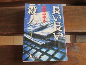 日文原版 长い长い杀人 (光文社文库)  宫部みゆき  (著)