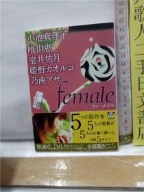 日本女性作家短篇合集 femaleフィーメイル 日文原版64开新潮文库版小说书こ 小池真理子 等