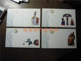 15分邮资贺年明信片:中国民间艺术·泥人--万事如意、心心相连、寿比南山、辞旧迎新  4张合售(未使用)