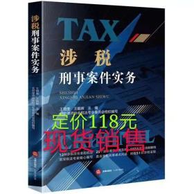 涉税刑事案件实务 王明奎 王朝晖主编 法律出版社