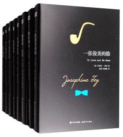 约瑟芬·铁伊全集(套装共8册)
