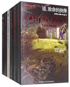 凯西·莱克斯女法医系列(套装全6册)