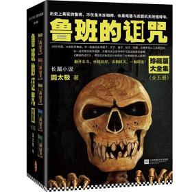 鲁班的诅咒:珍藏版大全集(套装全5册)