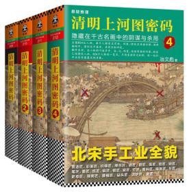 清明上河图密码(套装共4册)