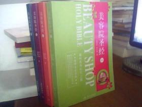 正版新书特价   美容院圣经 套装共4册 9787802442467