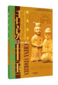 话说中国:群英荟萃(公元220年至公元280年的中国故事三国)